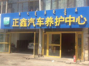 汽车超人正鑫汽车养护中心(富林路店)