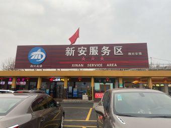 新安服务区加油站
