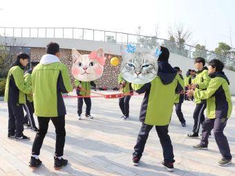 (杭州湾)青少年学生实践基地管理中心