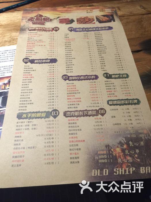 老船吧音乐烧烤串吧(长寿路店)菜单图片 - 第3张