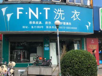 F·N·T洗衣