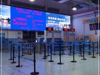 九州港码头售票处