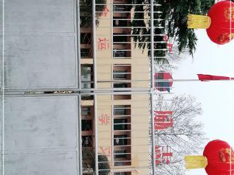 清化镇七街小学