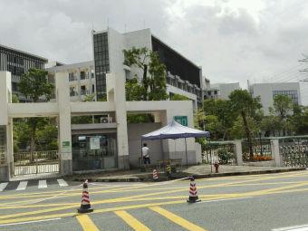 深圳市宝安中学高中部