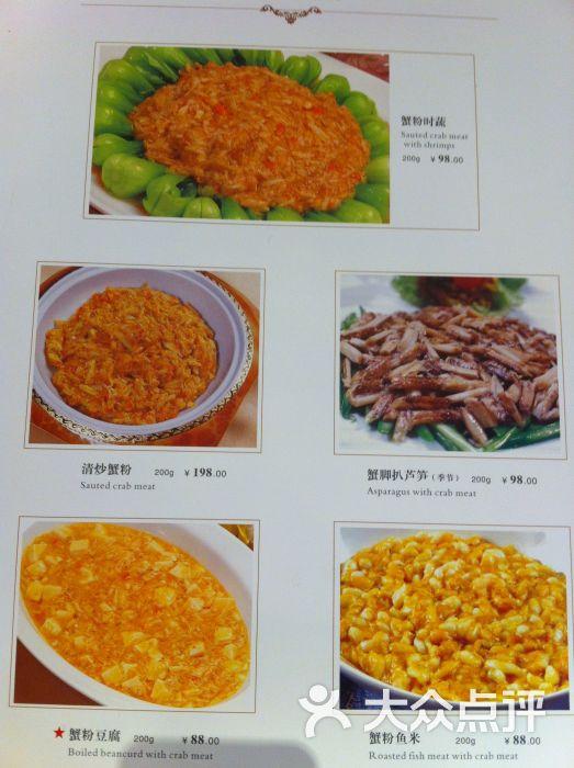 顺风大酒店(金玉兰店)菜单图片 - 第22张