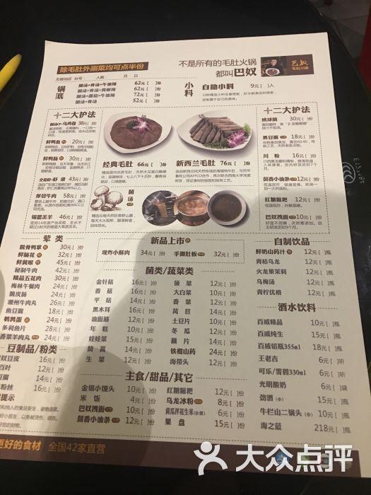 巴奴毛肚火锅(麦库店)图片 - 第45张