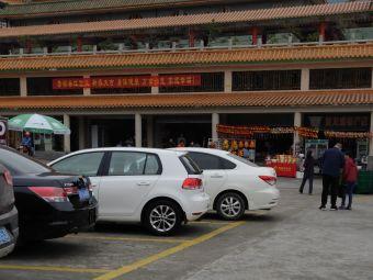 黄龙古观停车场