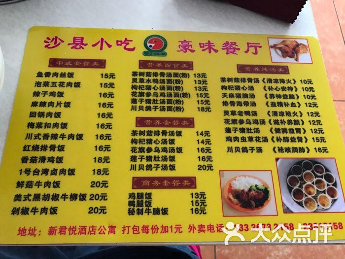 幼儿园角色区餐厅里的菜单图片