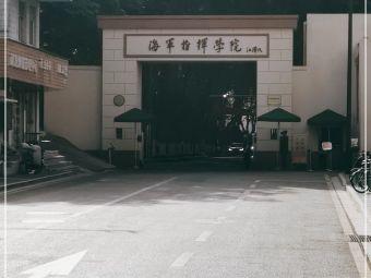 南京海军指挥学院电动汽车充电站