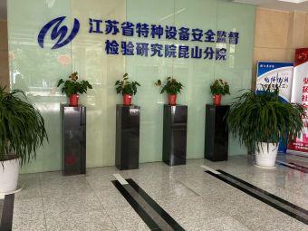 江苏省特种设备安全监督检验研究院(·昆山分院)