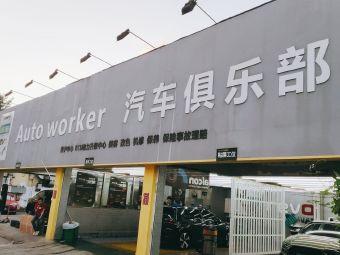 Auto worker汽车俱乐部