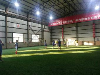 勇竞室内足球场