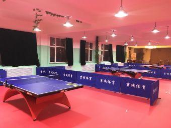 吉诚乒乓球俱乐部