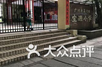 广州荔湾区大全小学成绩语文初中图片