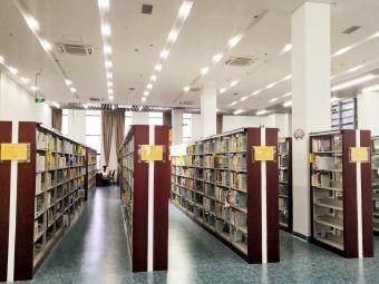 福清市图书馆