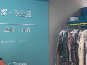 衣家生活国际洗护生活馆(米兰苑店)