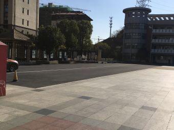 江苏科技大学附属中学