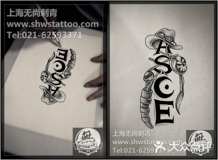 手稿:海贼王艾斯纹身图案设计~无尚刺青图片
