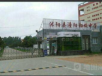 沭阳县潼阳初级中学