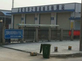 華之捷機動車檢測站