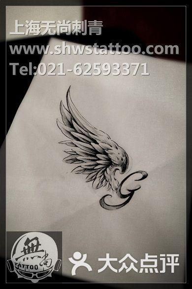 无尚刺青纹身工作室 手稿 翅膀字母纹身图案设计 无尚刺青图片