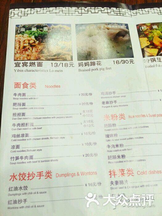 蜀巷成都小吃(长寿路巴黎春天店)菜单图片 - 第13张