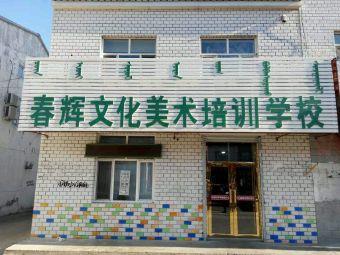 春辉文化美术培训学校