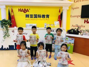 HABA辫豆国际教育