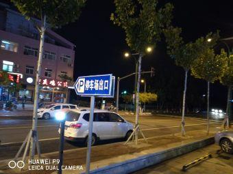 刘家湾赶海园停车场