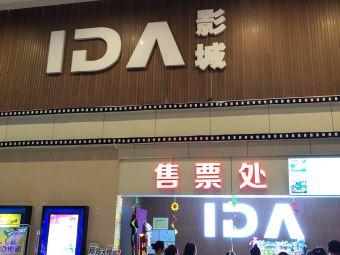 IDA影城(古冶店)