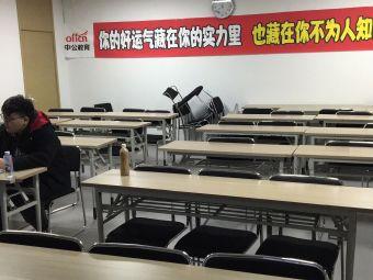 中公教育(经十路校区)