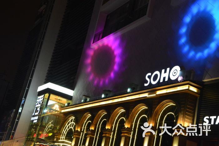 重庆苏荷酒吧(九街店)图片 - 第125张