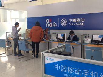 中国移动手机广场软件园营业厅