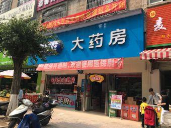 老百姓大药房(玉林金桂丽湾店)