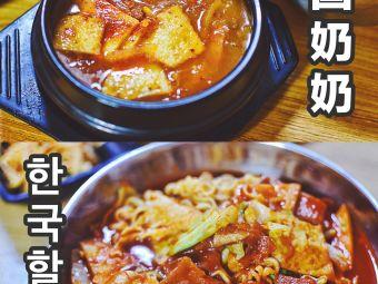 韓國奶奶總店