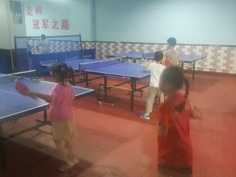 明昊乒乓球俱乐部