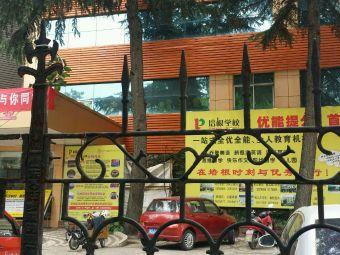 枣庄培根外语学校(南校区)