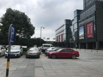 轻纺城服装市场停车场
