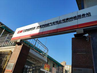 天津能源集團津燃華潤燃氣有限公司(黃緯路服務站)