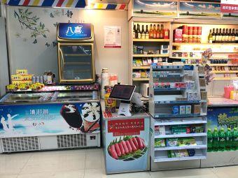 菜鸟驿站(7035宁波十足嘉汇国贸店)