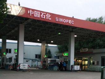 中国石化加油站(昌黎大厦南)