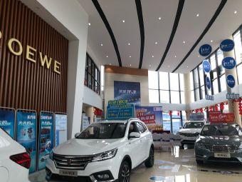 湖州众盛上汽荣威4S店(杨家埠店)