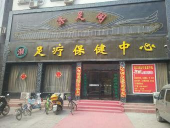 沐足阁足疗保健中心(国槐路店)