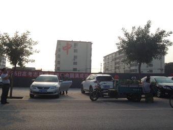 河北冀州中学