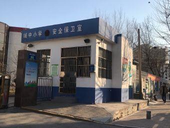 张店城中小学