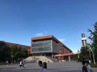 河北传媒学院(兴安校区)