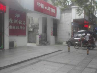 中国人民财产保险股份有限公司(株洲支公司)