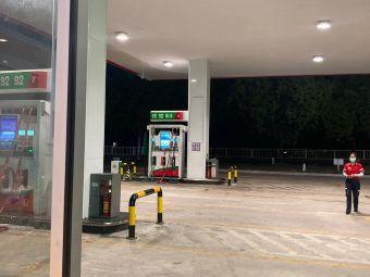 中国石化东发加油站(东发加油站)