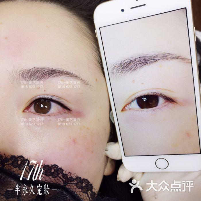 小丸子美睫美甲半永久韩式美瞳线图片 - 第4张