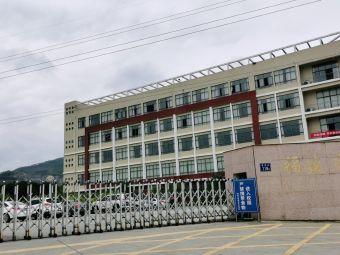 龙华职业中专学校